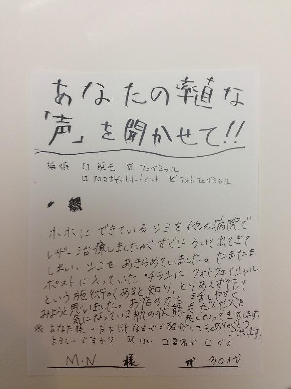 川口 光フェイシャル 口コミ